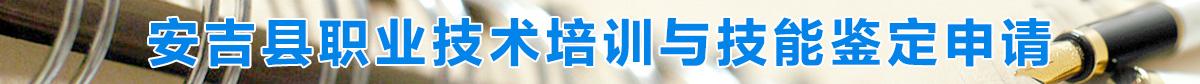 安吉县职业技术培训与技能鉴定申请